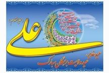تزئین ۱۱۰منزل شهید سادات در قم همزمان با عید سعید غدیر