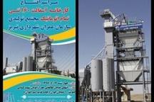 کارخانه آسفالت ۱۶۰ تنی تمام اتوماتیک شهرداری تبریز به بهره برداری میرسد