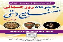 برگزاری نمایشگاه ها و کارگاه های مختلف صنایع دستی در آذربایجان غربی
