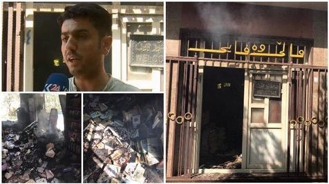 شاعر مشهور یک کتابفروشی را به آتش کشید/ عکس