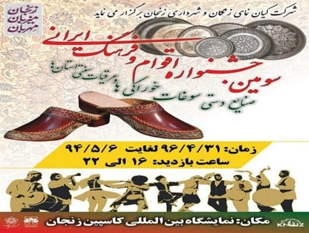 سومین جشنواره اقوام و فرهنگ ایرانی ، صنایع دستی و سوغات در زنجان گشایش یافت