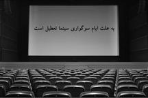 سینماهای گیلان بهمناسبت سوگواری تعطیل است
