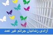آزادی 20ددجوی جرائم غیرعمد درگلستان با کمک برنامه ماه عسل