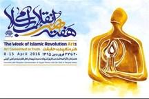 برنامههای هفته هنر انقلاب اسلامی در سیستان و بلوچستان با تاخیر برگزار میشود