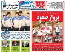 روزنامههای ورزشی بیست و نهم مرداد