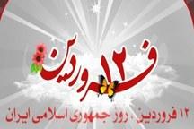 بیانیه سپاه قدس گیلان به مناسبت روز جمهوری اسلامی