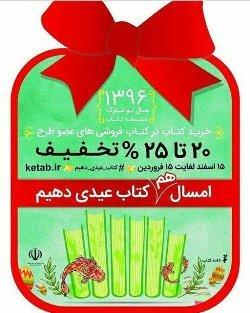 طرح عیدانه کتاب در کرمانشاه آغاز شد