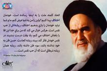 امام خمینی(س): ما و شما نباید خودمان را بازی بدهیم/ اختلاف، ریشهاش از حب نفس است