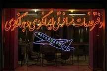حضور مدیران فنی در دفاتر گردشگری استان تهران الزامیست