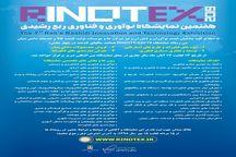 رینوتکس ۲۰۱۹ در  ۱۸ بخش برگزار میشود