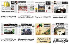 صفحه اول روزنامه های اصفهان  - سه شنبه 27 شهریور97