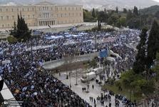 اعتراض به تغییر نام یک کشور+ تصاویر