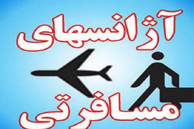 84 دفتر مسافرتی در آذربایجان غربی فعالیت می کند