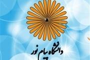 امکان ثبتنام و تحصیل اتباع بیگانه در دانشگاه پیام نور سیستان و بلوچستان فراهم شد