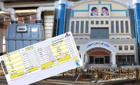 یکپارچه سازی قبوض گاز سازمان ها و ادارات در اصفهان انجام شد