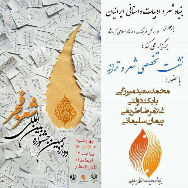 برگزاری جشنواره بینالمللی شعر فجر با حضور 20 چهره ادبی در کرمانشاه