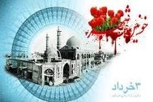 3 خرداد؛ نماد پیروزی، مقاومت و ایستادگی ملت ایران