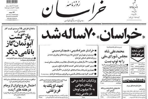 گزیده روزنامه های 2 تیر 1397
