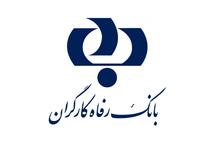 مدیرعامل بانک رفاه استان ایلام منصوب شد
