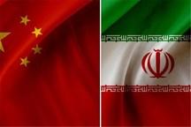 توضیح چین درباره همکاری اقتصادی با ایران در دوران تحریم