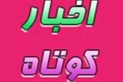 2 خبر از شهرستان های اردکان و یزد
