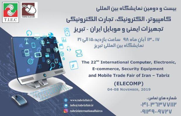 نمایشگاه بین المللی رایانه، تجهیزات ایمنی و تلفن همراه در تبریز گشایش یافت