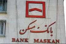 مدیر شعب بانک مسکن کرمانشاه از بخشودگی جرایم دیرکرد تسهیلات خبر داد