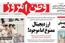 گزارش جنجالی روزنامه وطن امروز: ارز دیجیتال ممنوع اما موجود !