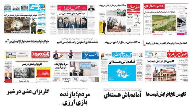 صفحه اول روزنامه های امروز استان اصفهان- پنجشنبه 24 خرداد