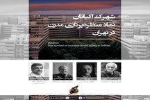 شهرک اکباتان نماد منظره پردازی مدرن در تهران