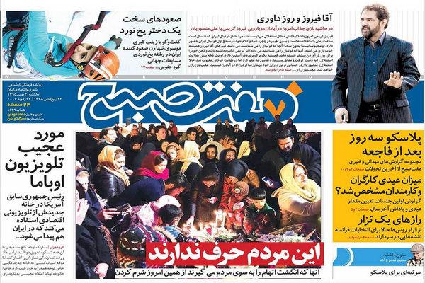 گزیده روزنامه های 3 بهمن 1395