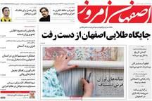 صفحه اول روزنامه های امروز استان اصفهان- پنجشنبه 6 اردیبهشت
