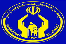 مردم استان اصفهان 820 میلیارد ریال به کمیته امداد اهدا کردند