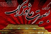 برگزاری سوگواره بصیرت عاشورایی در 25 بقعه متبرکه استان ایلام