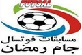 حریفان تیم های فوتسال جام رمضان بویراحمد مشخص شدند