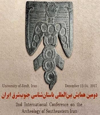 70 مقاله به دومین همایش بین المللی باستان شناسی  جنوب شرق ایران ارائه شد