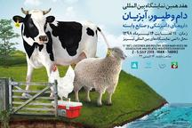 برپایی هفدهمین نمایشگاه بین المللی دام و طیور در تبریز