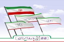 نشانه انتخاباتی روحانی به روایت آشنا