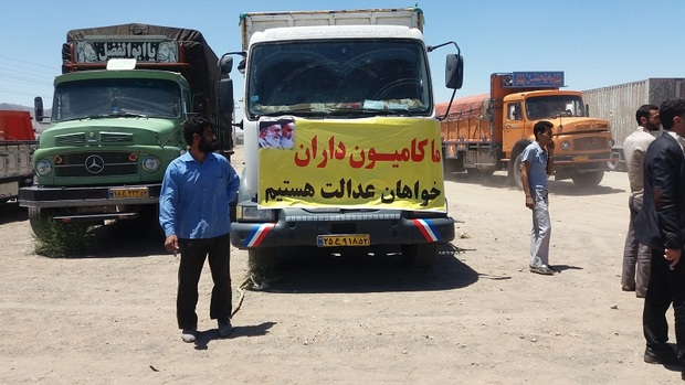 کامیون داران خراسان جنوبی خواستار رفع مشکلات خود شدند