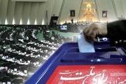 کاندیداهای انتخابات مجلس تا 16 خرداد از سمت خود استعفا دهند