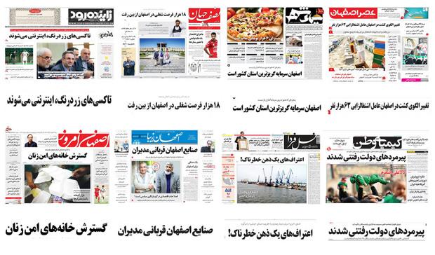 صفحه اول روزنامه های امروز اصفهان- شنبه 24 شهریور97