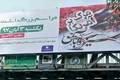 بنری دیگر در شیراز حاشیه ساز شد