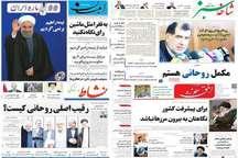 صفحه نخست روزنامه های استان قم، پنجشنبه هفتم اردیبهشت ماه