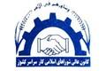 رئیس کانون عالی شوراهای اسلامی کار: 95 درصد قراردهای کارگران موقت است