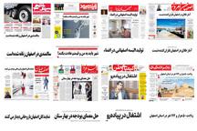 صفحه اول روزنامه های اصفهان- سه شنبه 4 دی