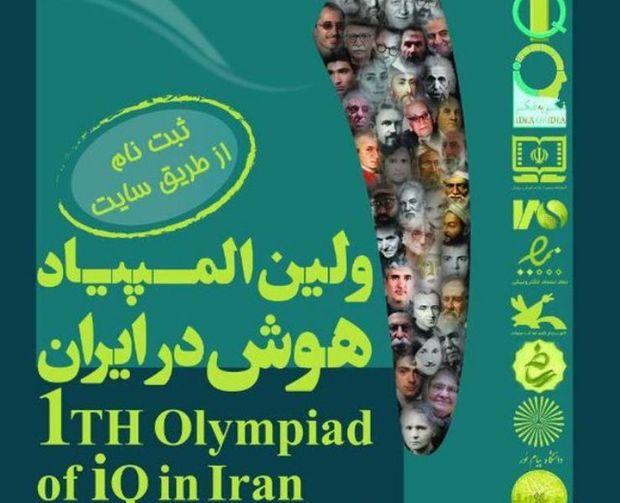 همدان میزبان اولین المپیاد هوش ایران شد