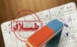 اطلاعیه دادگستری کل استان تهران درباره طلاق توافقی