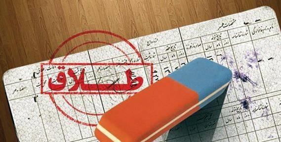 تفاوت نرخ طلاق در شمال و جنوب تهران