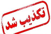 تکذیب خبر قطع دست خادم حرم حضرت معصومه(س)