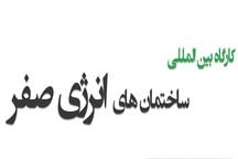 کارگاه آموزشی ساختمان های انرژی صفر در اصفهان برگزار می شود